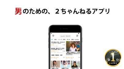 「otoco - オトコのための2ちゃんねるアプリ」のスクリーンショット 1枚目