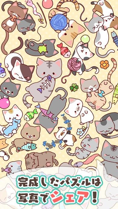 「ゆるねこパズル〜にゃんパズ〜 可愛い猫と脳トレパズル!」のスクリーンショット 3枚目