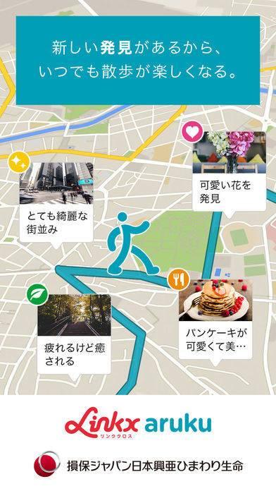 「散歩が楽しくなる リンククロス アルク」のスクリーンショット 1枚目