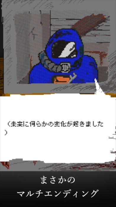「TimeMachine - タイムトラベル系仕送りゲーム」のスクリーンショット 3枚目