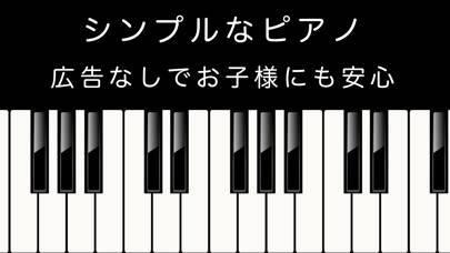 「ピアノ -シンプルなピアノ- 広告無し」のスクリーンショット 1枚目