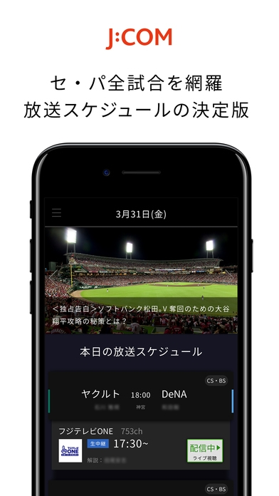 「J:COMプロ野球アプリ - 放送スケジュールの決定版」のスクリーンショット 1枚目