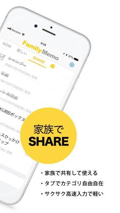「買い物リスト/家族で共有できるFamilyMemo」のスクリーンショット 2枚目