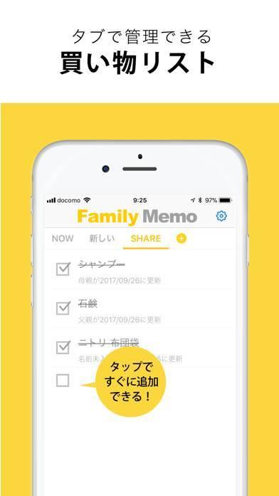 「買い物リスト/家族で共有できるFamilyMemo」のスクリーンショット 3枚目