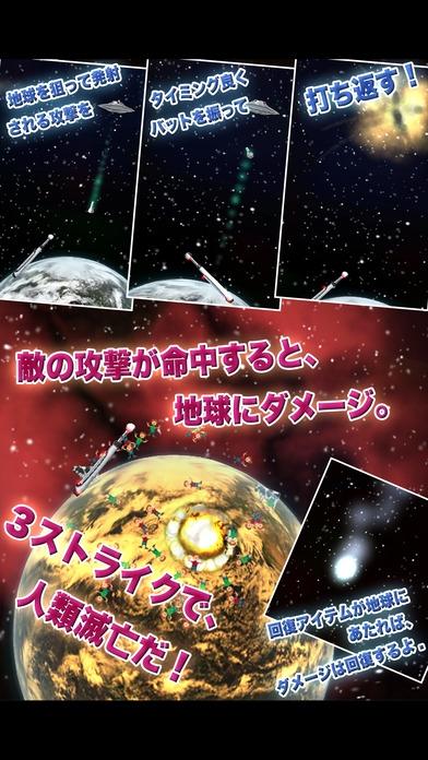 「地球防衛バット」のスクリーンショット 3枚目