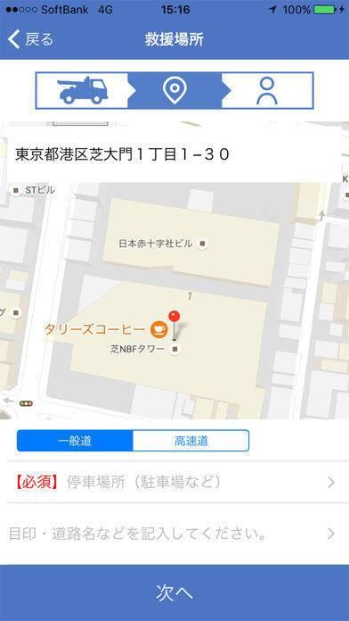 「救援アプリ「JAFを呼ぶ」」のスクリーンショット 3枚目