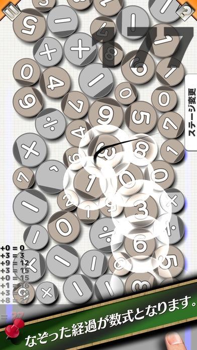「数工 - 純・数字計算パズル」のスクリーンショット 1枚目