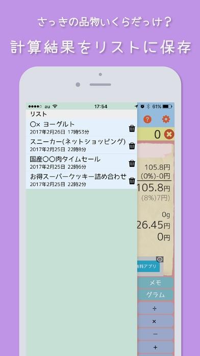 「買い物上手 - 可愛い電卓でお得に買物しちゃおう」のスクリーンショット 3枚目