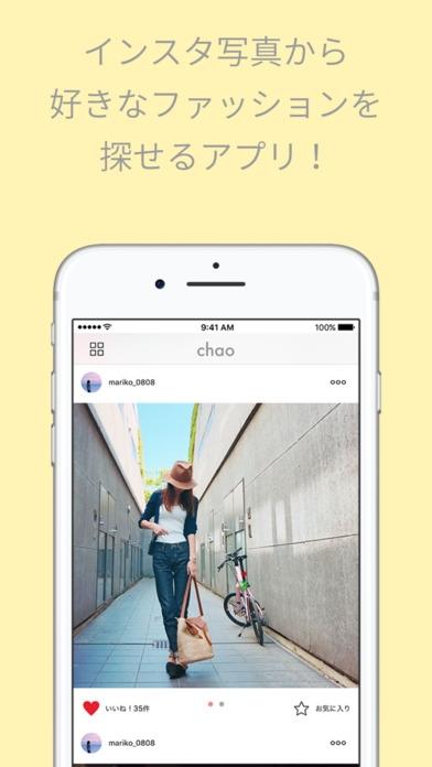 「chao(チャオ)- 好きなファッションに出会えるアプリ」のスクリーンショット 1枚目