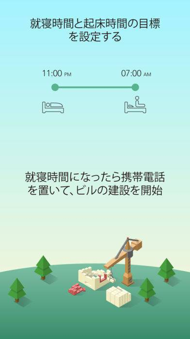 「SleepTown」のスクリーンショット 2枚目