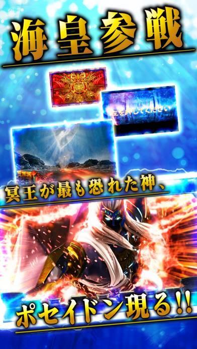 「アナザーゴッドポセイドン-海皇の参戦-」のスクリーンショット 2枚目