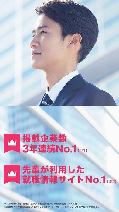 「リクナビ2019 新卒向け就活アプリ」のスクリーンショット 2枚目