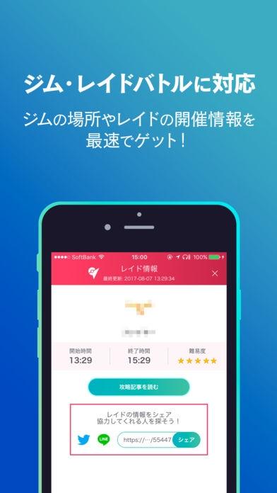 「1秒マップ for ポケモンgo」のスクリーンショット 3枚目