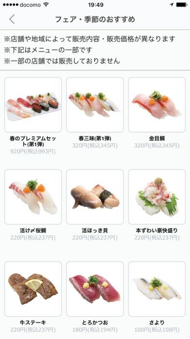 「魚べい元気寿司千両公式」のスクリーンショット 3枚目