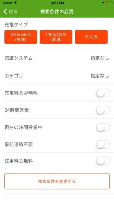 「EV充電スポット検索アプリ GoGoEV」のスクリーンショット 3枚目