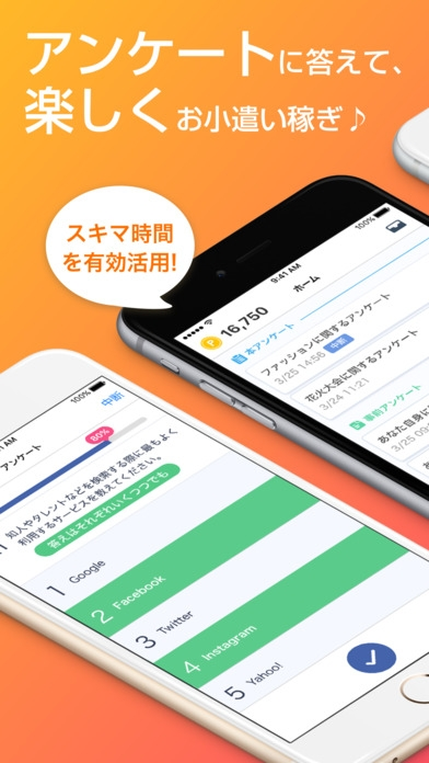 「アンケート・アプリ Fastask(ファストアスク)」のスクリーンショット 1枚目