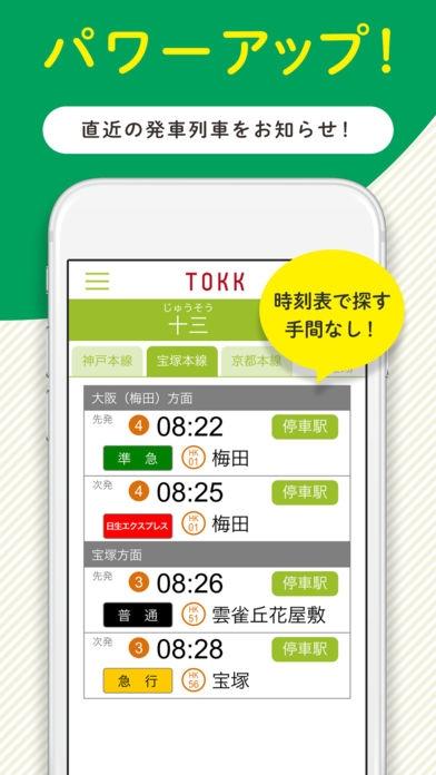 「阪急沿線ナビ TOKKアプリ」のスクリーンショット 2枚目