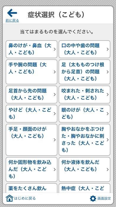 「全国版救急受診アプリ「Q助」」のスクリーンショット 3枚目