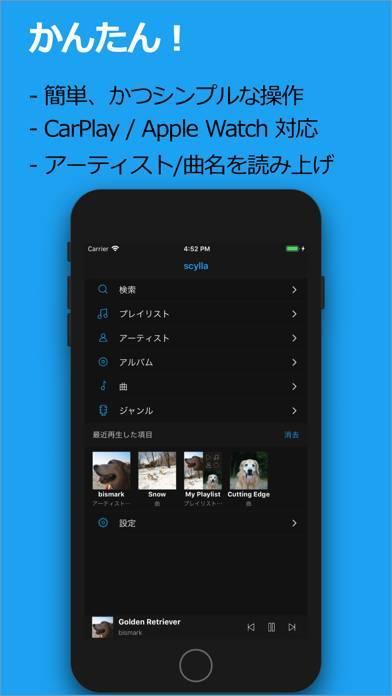 「scylla - ハイレゾ音楽プレイヤー」のスクリーンショット 2枚目