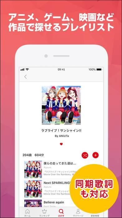 「ANiUTa「アニュータ」定額アニソン聴き放題」のスクリーンショット 2枚目