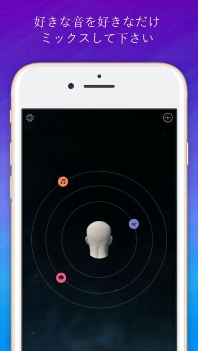 「Sleep Orbit: リラックスした3Dサウンド」のスクリーンショット 2枚目