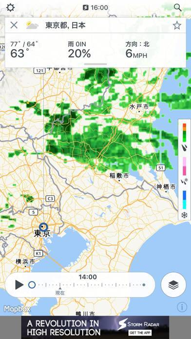 「Storm Radar:ドップラー&悪天候警報」のスクリーンショット 1枚目