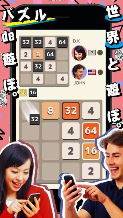 「2048WARS ~ ネットで対戦 2048 ウォーズ ~」のスクリーンショット 1枚目