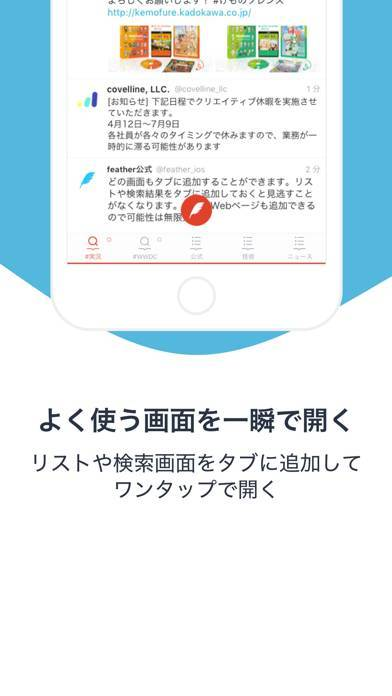 「feather lite for Twitter」のスクリーンショット 2枚目