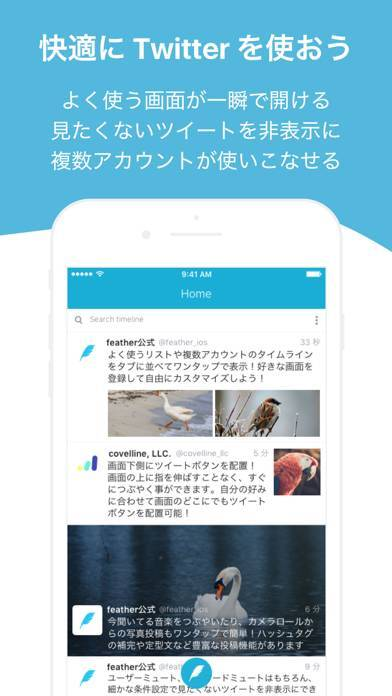 「feather lite for Twitter」のスクリーンショット 1枚目