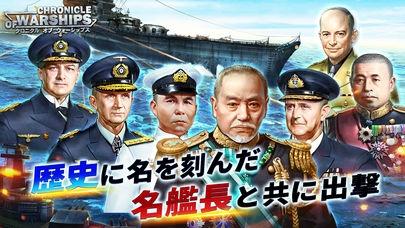「クロニクル オブ ウォーシップス - 大戦艦 & 海戦ゲーム」のスクリーンショット 3枚目