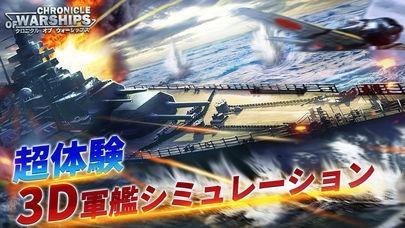 「クロニクル オブ ウォーシップス - 大戦艦 & 海戦ゲーム」のスクリーンショット 1枚目