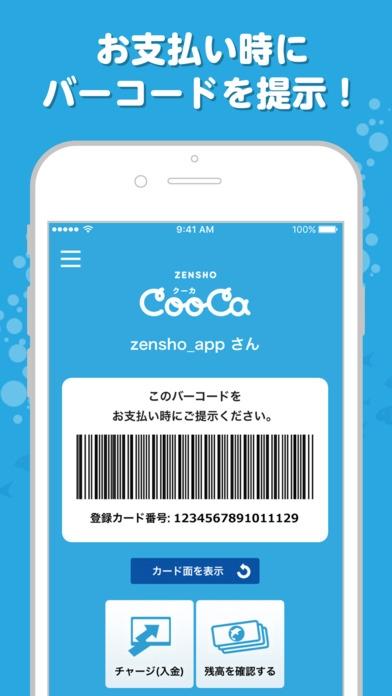 「CooCa - ゼンショーグループの電子マネー「ZENSHO CooCa」クーカアプリ」のスクリーンショット 3枚目