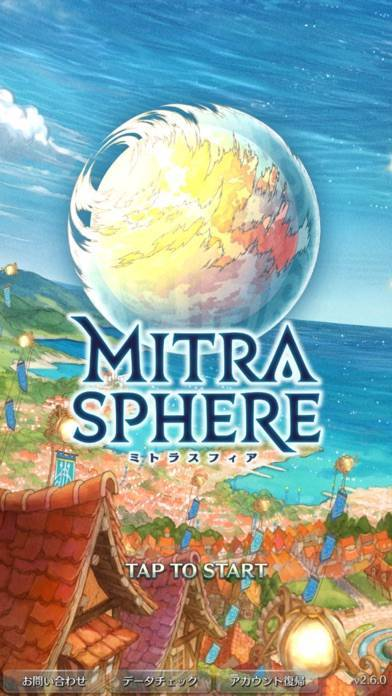 「王道RPG -ミトラスフィア- 本格オンラインRPG」のスクリーンショット 1枚目