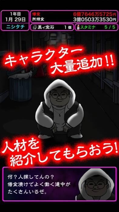 「ぼくのボッタクリBAR2 -超倍速-」のスクリーンショット 2枚目