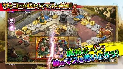 「三国志ダイス ~天下統一~ 【国盗りボードゲーム】」のスクリーンショット 2枚目