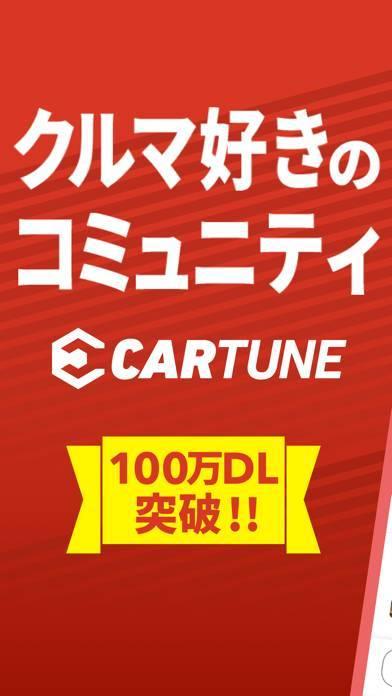 「CARTUNE」のスクリーンショット 1枚目