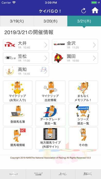 「ケイバGO! - 地方競馬情報アプリ」のスクリーンショット 1枚目