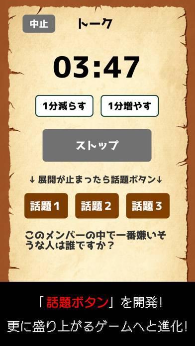 「ワードウルフ決定版【新・人狼ゲーム】ワード人狼アプリ」のスクリーンショット 3枚目