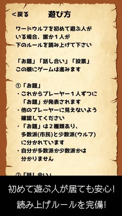 「ワードウルフ決定版【新・人狼ゲーム】ワード人狼アプリ」のスクリーンショット 2枚目