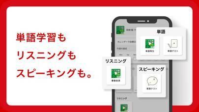 「英語の友 旺文社リスニングアプリ」のスクリーンショット 3枚目