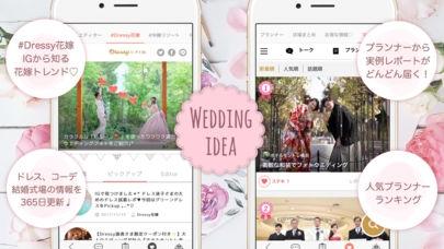 「Dressy*プラコレ-花嫁人気No.1の結婚式.ドレス情報」のスクリーンショット 3枚目