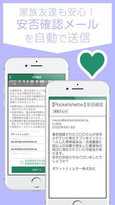 「ポケットシェルター Plus+ - 観光・防災オフラインナビ」のスクリーンショット 3枚目
