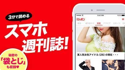 「週刊誌ネタをまとめ読みできるニュースアプリ - 日刊ジャポン」のスクリーンショット 1枚目