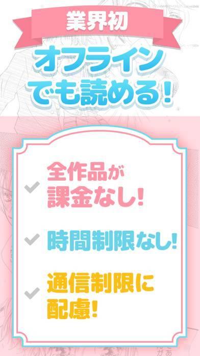 「マンガLOVE㊙人気コミックが読み放題の少女漫画アプリ」のスクリーンショット 2枚目