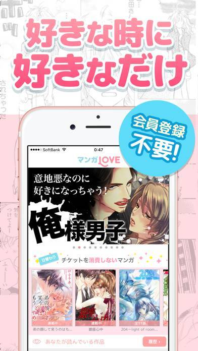 「マンガLOVE㊙人気コミックが読み放題の少女漫画アプリ」のスクリーンショット 1枚目