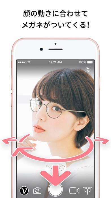 「VirTry バートライ-メガネ・サングラスをバーチャル試着」のスクリーンショット 2枚目