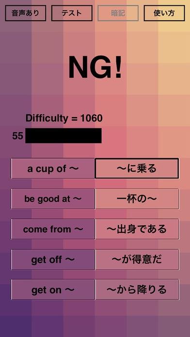 「英単GO!」のスクリーンショット 3枚目