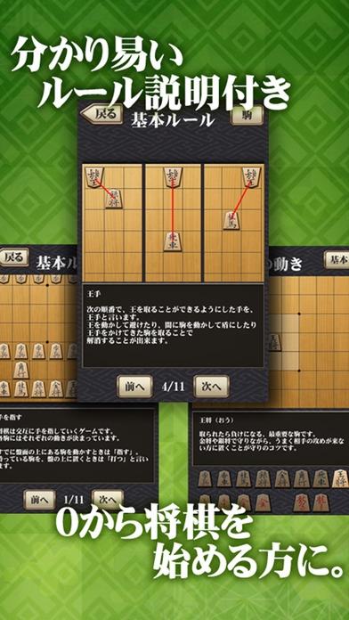 「百鍛将棋 初心者向け -ゼロから始めて強くなる入門将棋アプリ」のスクリーンショット 3枚目