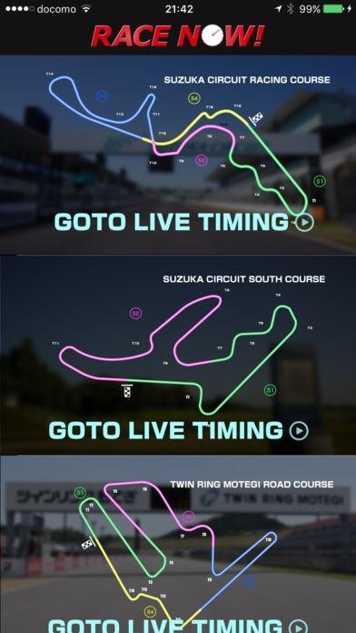 「Race Now!」のスクリーンショット 2枚目