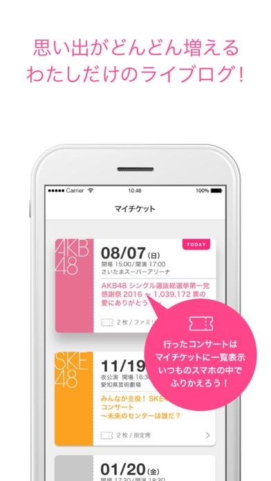 「AKB48グループチケットセンター電子チケットアプリ」のスクリーンショット 3枚目